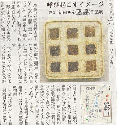 2016.11.11.岩手日報
