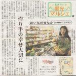 2016.6.4.岩手日報