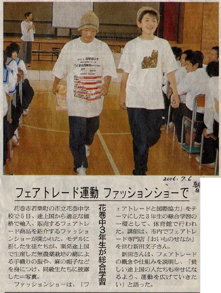 2006.7.6.朝日新聞