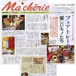 2005.5.19.地域情報紙「マ・シェリ」
