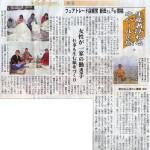 2008.5.8.岩手日報