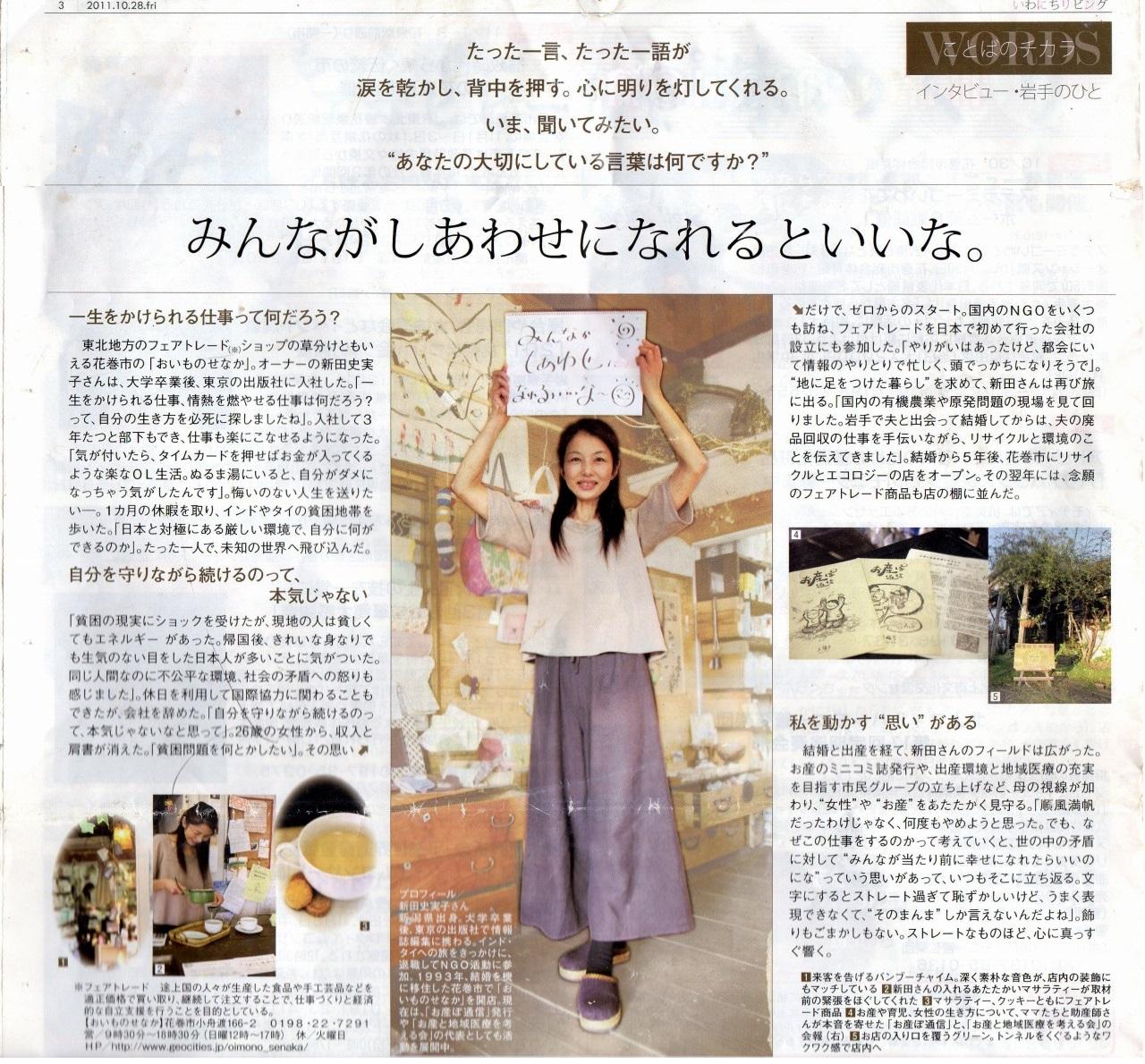 2011.10.28.いわにちリビング