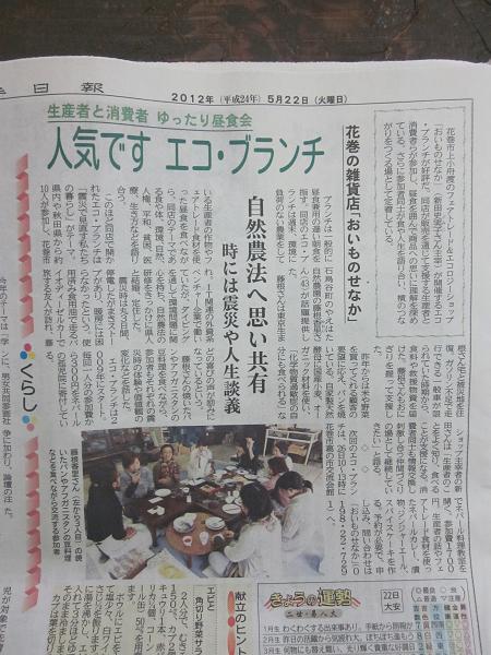 2012.5.22岩手日報
