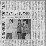 2006.7.6.岩手日日
