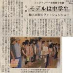 2006.7.6.毎日新聞