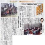 2008.5.6.岩手日報